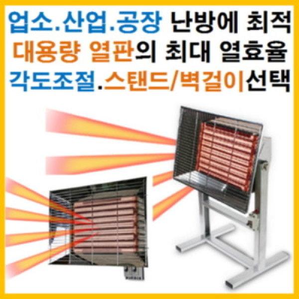 반사판 전기히터/전기난로 스탠드벽걸이형
