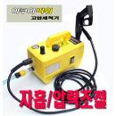 아쿠아파워 SMT-K1200N 고압세척기/자흡/인덕션모터
