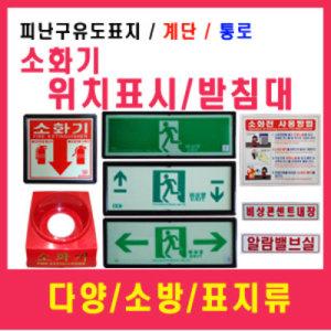 소화기위치표시/소화기받침대/소방 표지류/스티커축광
