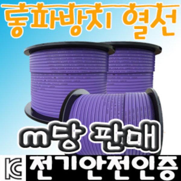 동파방지 PTC히팅 정온선 m당 판매/