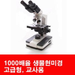 생물현미경 HNB003 1000배 미생물 세포 모낭충 적혈구