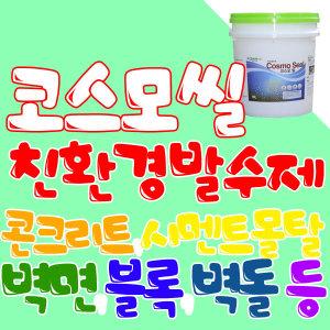 성안디앤씨 코스모씰 친환경 발수제 침투 통기성