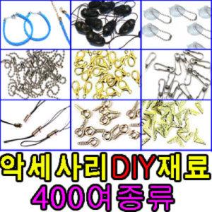 악세사리만들기/귀걸이/열쇠고리부자재/목걸이/반지
