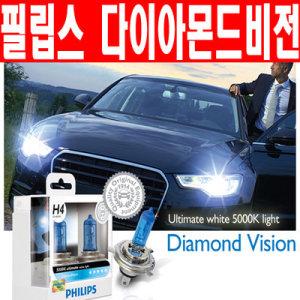 [필립스]다이아몬드 비젼 할로겐램프 순정품과 동일한 전력 조명 HID H7 H4 H1 H3 H8 881  H11 대박카몰