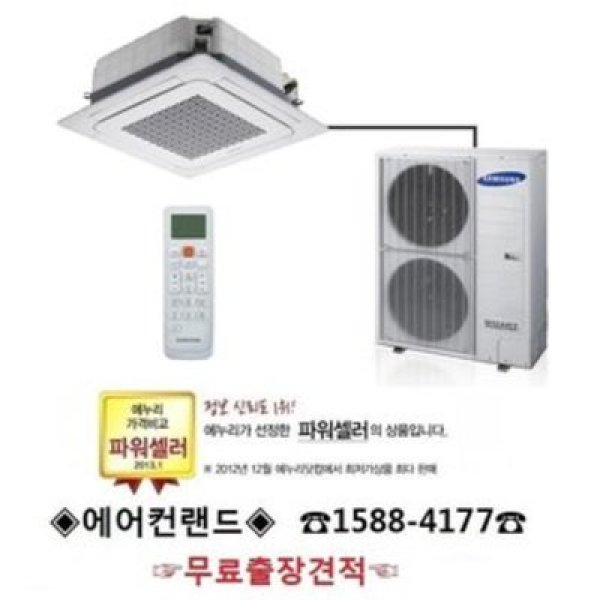 (무료출장견적)삼성천정형4WAY(스마트인버터)냉방전용AC145EA4DBC1SY(132㎡)전문기사설치/에어컨랜드