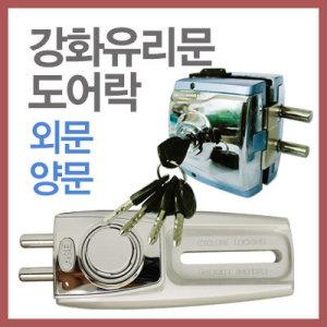 강화유리문도어락/열쇠/유리문열쇠/유리문보조키