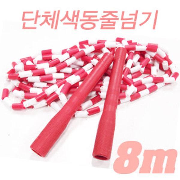 단체줄넘기 / 구슬줄넘기 실줄넘기 / 긴줄넘기 운동회줄넘기 / 김수열/국산 7M 8M줄넘기
