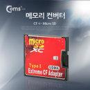 mait066  메모리 컨버터 Micro SD를 CF로 변환
