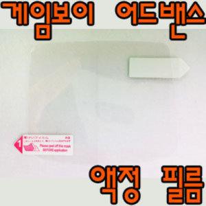 게임보이 어드밴스 액정 보호 필름 / GBA GAMEBOY LCD