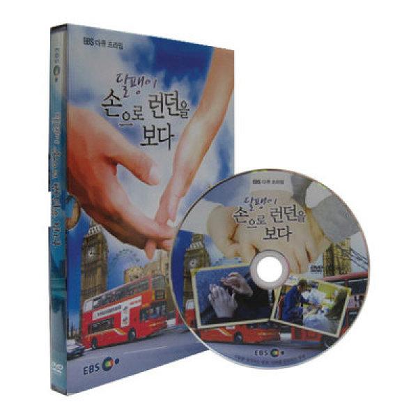EBS 달팽이  손으로 런던을 보다 DVD