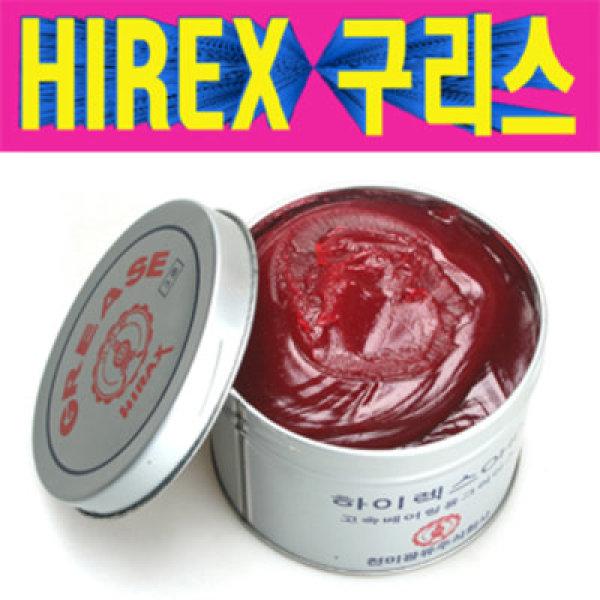 하이렉스HIREX OHD 구리스/베어링구리스/천미구리스/고속베어링구리스그리스/기계류구리스그리스기어
