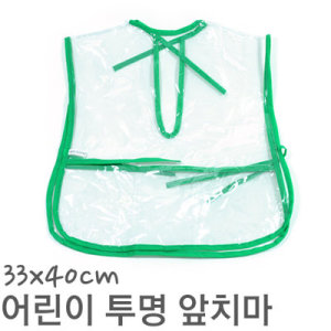 어린이 투명 앞치마(33x40cm)/어린이앞치마