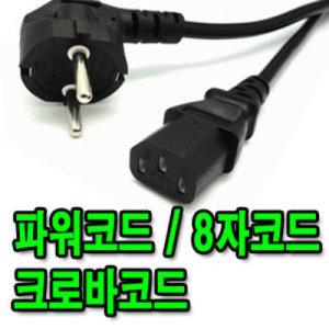 파워코드 컴퓨터코드 케이블 전원 파워케이블 아답터