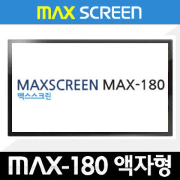 (맥스스크린) MAX-180 100인치/10게인/고휘도/액자형