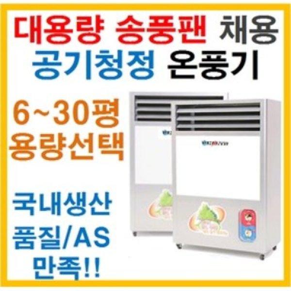 중소형사무실산업용/강력송풍팬공기청정/전기온풍기
