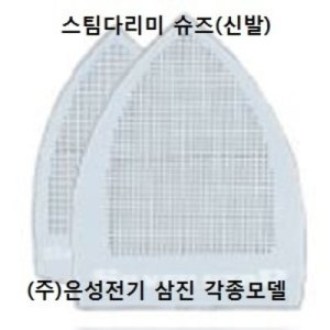 (한성사)은성다리미슈즈/다리미슈즈/스팀다리미