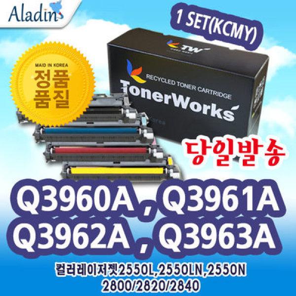 [A]HP Q3960A+Q3961A+Q3962A+Q3963A 재생토너 1SET 무료배송/컬러레이저젯1500 2500 2500N 2500L 2800 2820