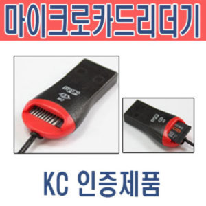 특별가/마이크로카드리더기/T-Flash/카드리더기/