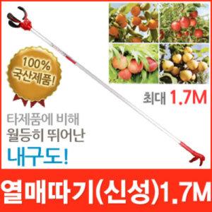 열매따기 신성 1.7M 감따는기구 감따기 과일따기