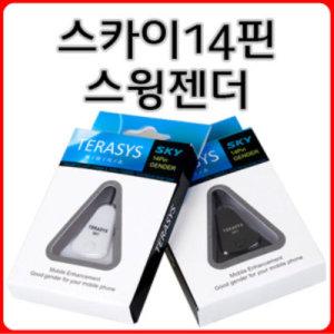 스카이 IM-U300K 네온사인폰 전용 스카이14핀충전젠더