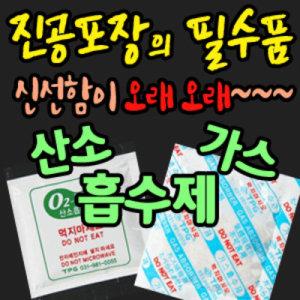 산소흡수제 가스흡수제/진공포장및 밀봉포장시 사용/
