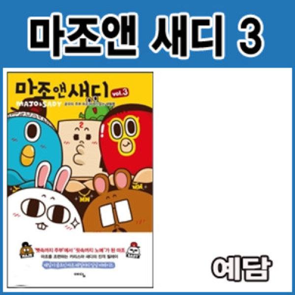 예담  마조 앤 새디 3