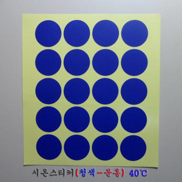 시온스티커(1매20장)-고온(40도)-(원형)청색-분홍