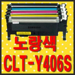 CLT-Y406S삼성프린터호환재생CLP-360/362/363/365W/367W368/CLX-3300/3302/3303FW/3304/3305FW/3307W
