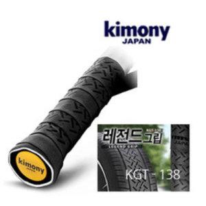 2013/키모니/배드민턴/테니스/스쿼시라켓/그립/용품/타이어무늬 [키모니 KGT-138]/미끄럼 방지/초특가