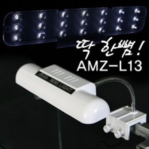 아마존 LED 걸이식 미니등 AMZ-L13