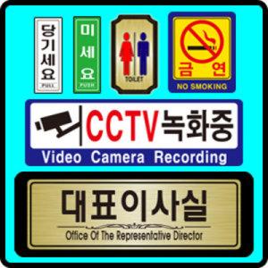 아크릴/금연/표찰/화장실/표시/표지/간판/CCTV녹화중