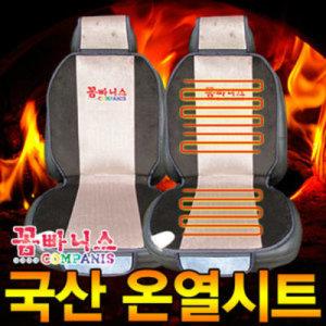 (열선시트) 꼼빠니스 파워온열 온열시트 자동차시트