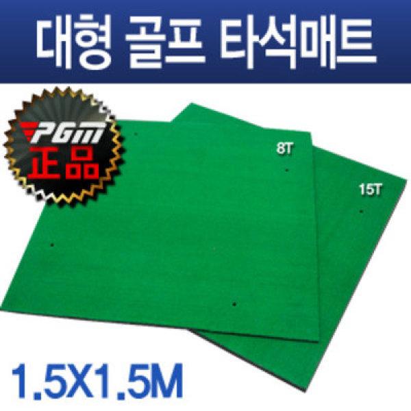 지아이엘/PGM 대형 타석매트/개인타석/스윙/골프