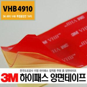 3M VHB4910 ���������/����������������
