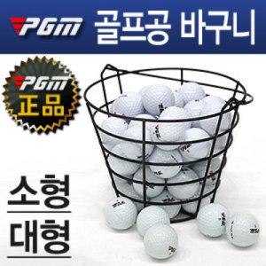 지아이엘/PGM 골프공 바구니/바스켓/골프/스윙연습