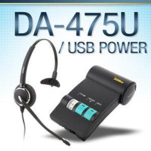 정품 DA-475U증폭기+헤드셋포함/IP255S/IP355/IP375