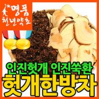 [천년약초]헛개나무열매한방차세트 인진헛개열매차60팩 헛개열매세트 HOT SALE  헛개나무세트 헛개한방차