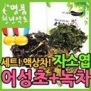 [천년약초]발모차재료  자소엽+어성초+녹차잎세트 자소엽어성초액상차 자소엽1200g 어성초600g 녹차잎