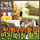 천년약초 엄나무 인진쑥 오가피 칡 황기 헛개나무