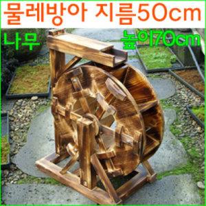 [나무물레방아 지름50cmxH70]/조경용품/가든용품/잔디깍기/미니정원/화분/실내정원