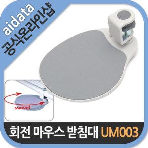공간절약형 마우스패드 AIDATA UM003  마우스보드