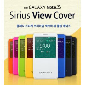 삼성 갤럭시노트3 NOTE3 시리우스 뷰커버케이스 View Cover 플립커버케이스-정품과 동일 디자인 가죽케이스