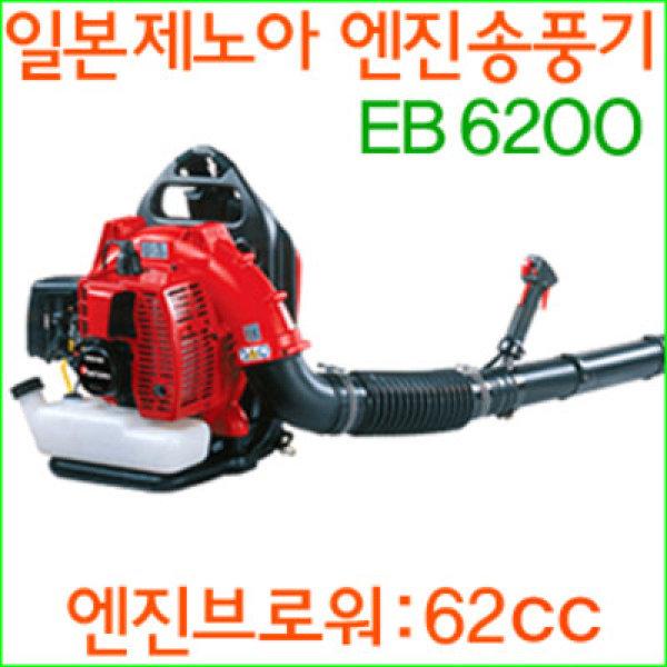 제노아엔진송풍기EB6200/엔진브로워62cc/눈청소/청소