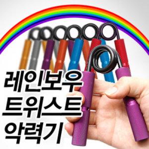 바티즈 레인보우 트위스트 악력기 국산/완력기