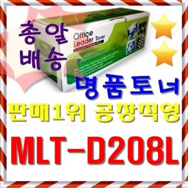 삼성재생 MLT-D208L(대용량/10000매)/ML-3475 SCX-5635(맞교환)