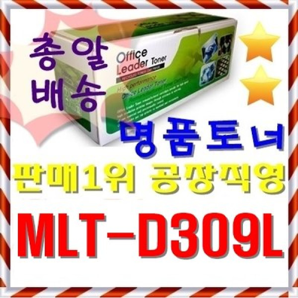 MLT-D309L/D309S/MLT-309/MLT309/ML-5510/5510N/5510ND/6510/6510N/6510ND (재생)