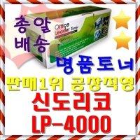 신도리코 LP-4000/4000DN/4000HDN/4005/4005D/LP4000/LP4005 (9000매용/15000매용/재생)
