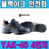 YAK-40 블랙야크 신상품 신개념 안전화 4인치 초경량 와이드디펜더