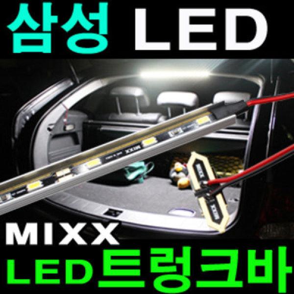 LED트렁크바/삼성LED/전차종가능/1톤탑차등/MIXX