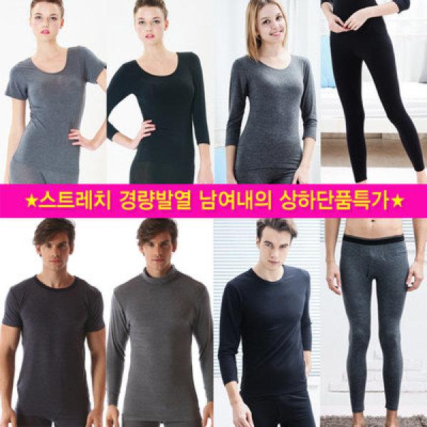 경량 발열/기모 남여내의 상하단품